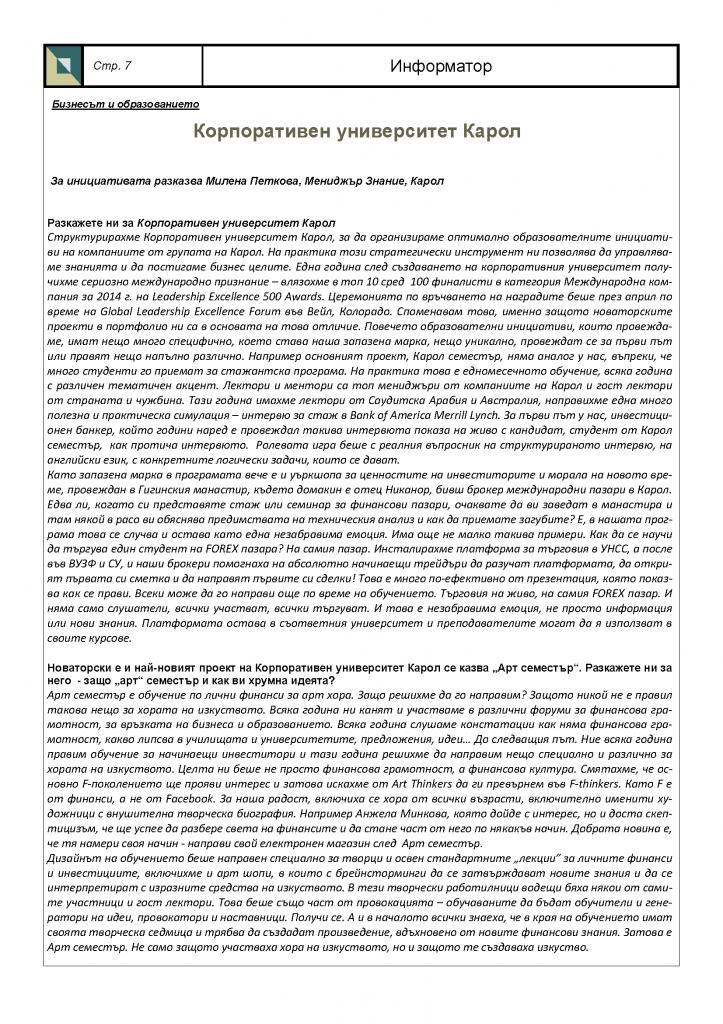 Информационен бюлетин на БАУХ - брой 10, 2014 година