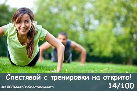 100-saveta-za-spestyavaniyata-14