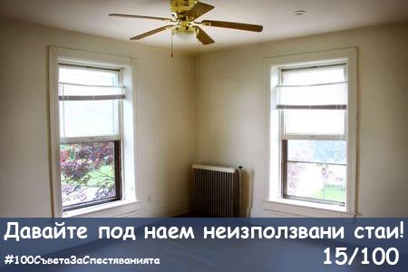 100-saveta-za-spestyavaniyata-15