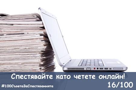 100-saveta-za-spestyavaniyata-16