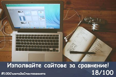 100-saveta-za-spestyavaniyata-18
