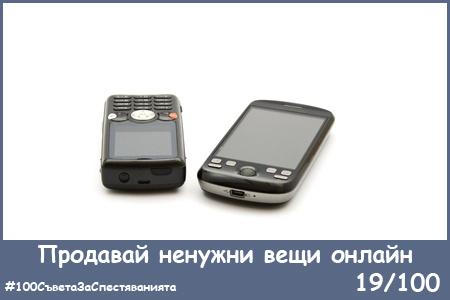 100-saveta-za-spestyavaniyata-19
