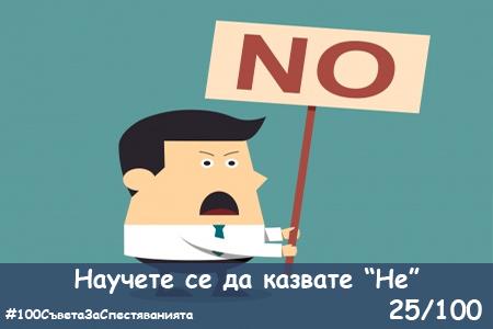 100-saveta-za-spestyavaniyata-25