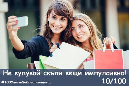 savet-10