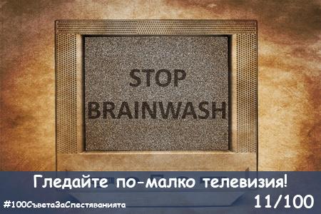 savet-za-spestyavaniya-11
